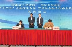 """河南省政府与国开行签署""""十三五""""全面深化合作备忘录"""
